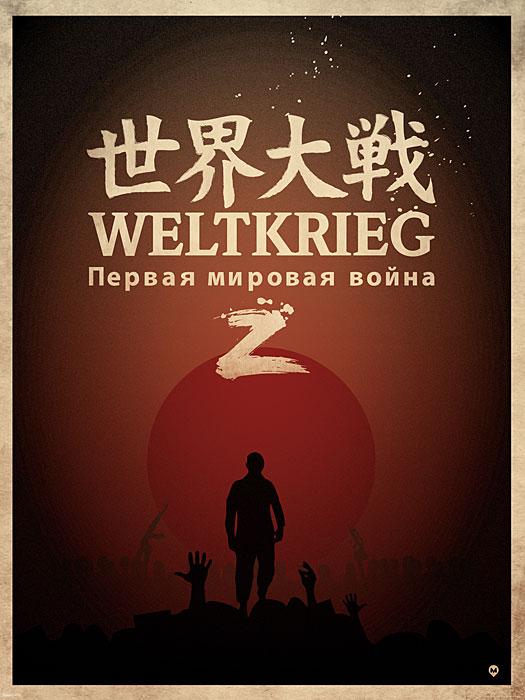 WWZ:LE print Foreign